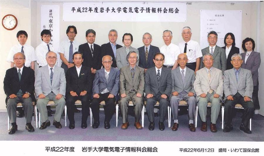 岩大電気電子情報科会2010年科会...