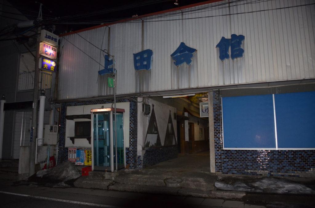 01_上田会館1