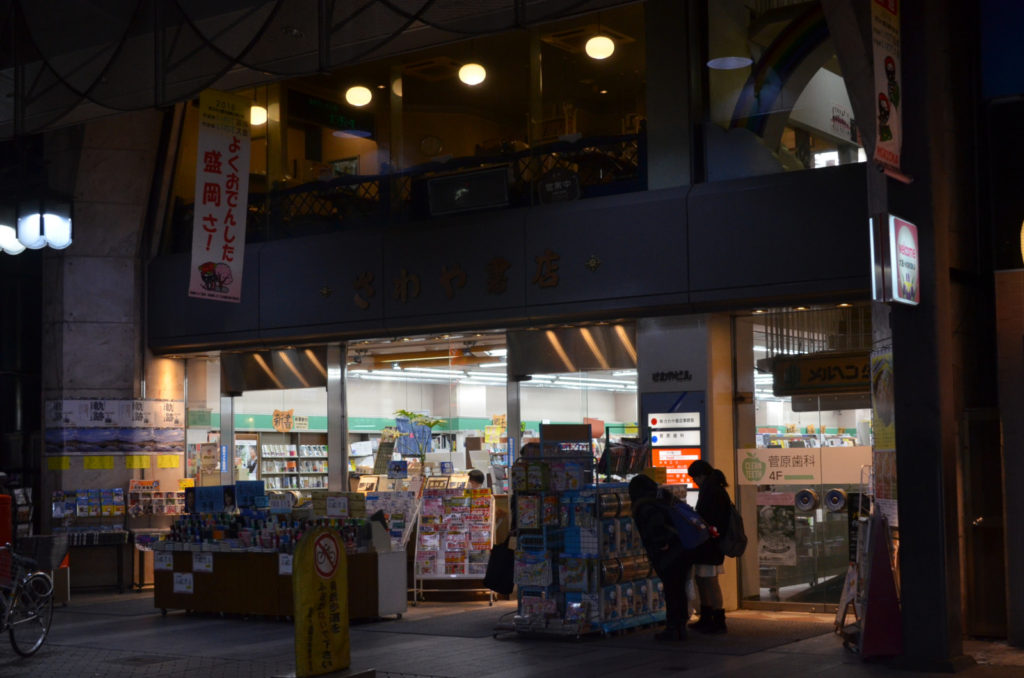 07_大通り2_さわや書店