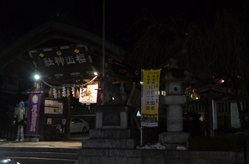 11_桜山神社